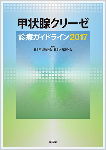 甲状腺クリーゼ診療ガイドライン2017【電子版】 | 医書.jp
