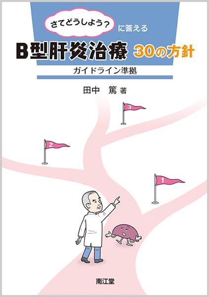 さてどうしよう?に答えるB型肝炎治療30の方針【電子版】 | 医書.jp