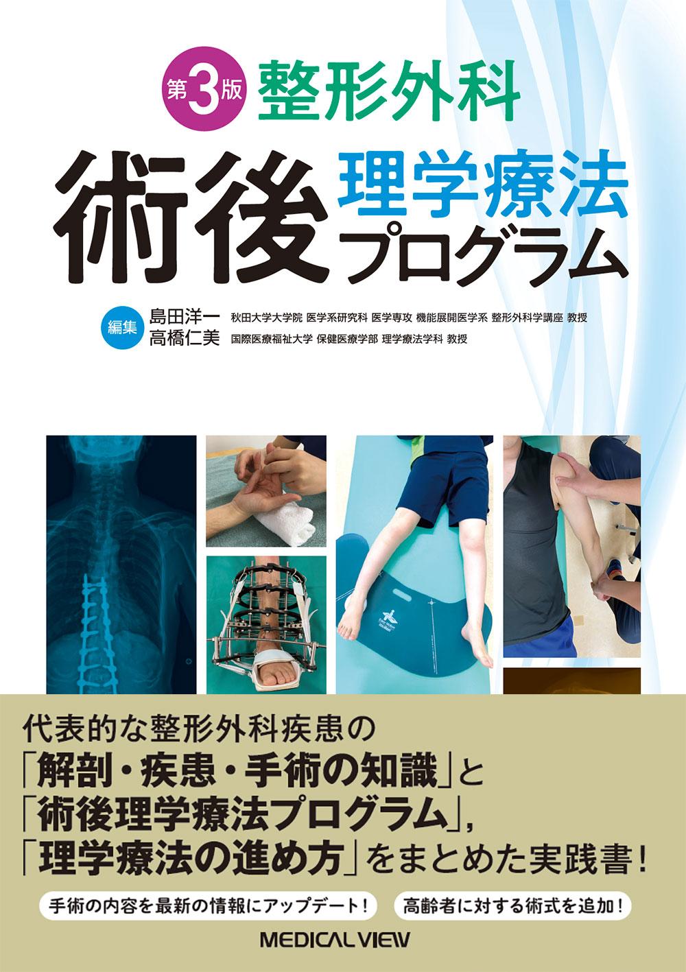 整形外科 術後理学療法プログラム 第3版【電子版】 | 医書.jp