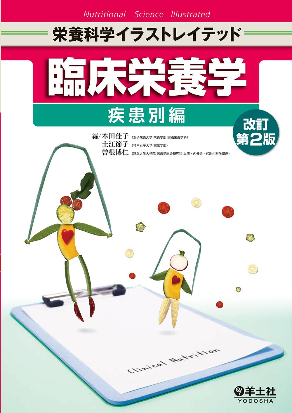 臨床栄養学 疾患別編 改訂第2版【電子版】   医書.jp